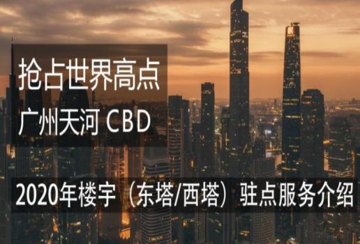 广州天河CBD楼宇(东塔/西塔)驻点服务正式启动 每周四约定您 !