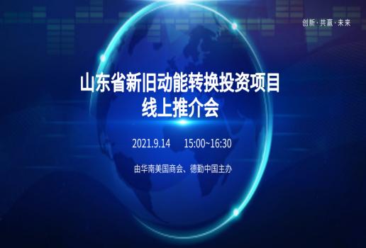 山东省新旧动能转换投资项目线上推介会