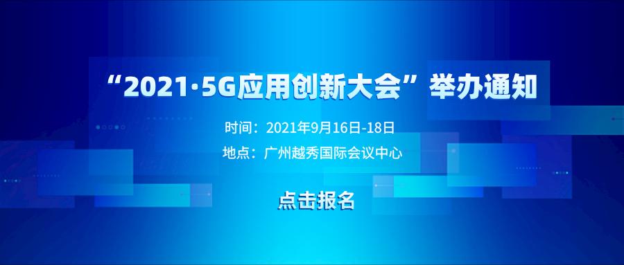 """""""2021·5G应用创新大会""""举办通知"""