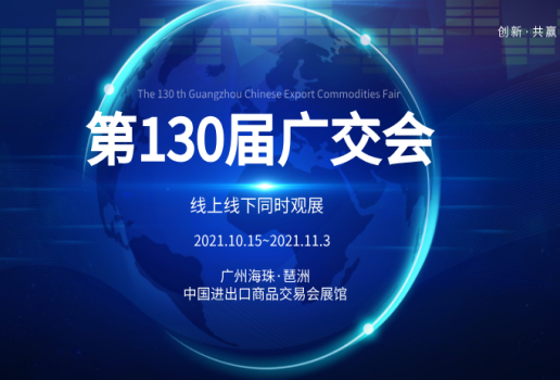欢迎报名丨第130届广交会来了!
