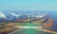 世界500强集团旗下全国清洁能源项目落户