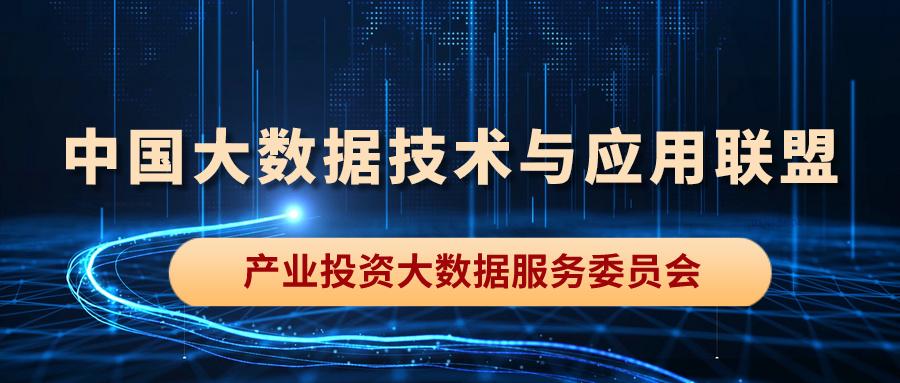"""中国大数据技术与应用联盟,""""产业投资大数据服务委员会""""筹备会"""