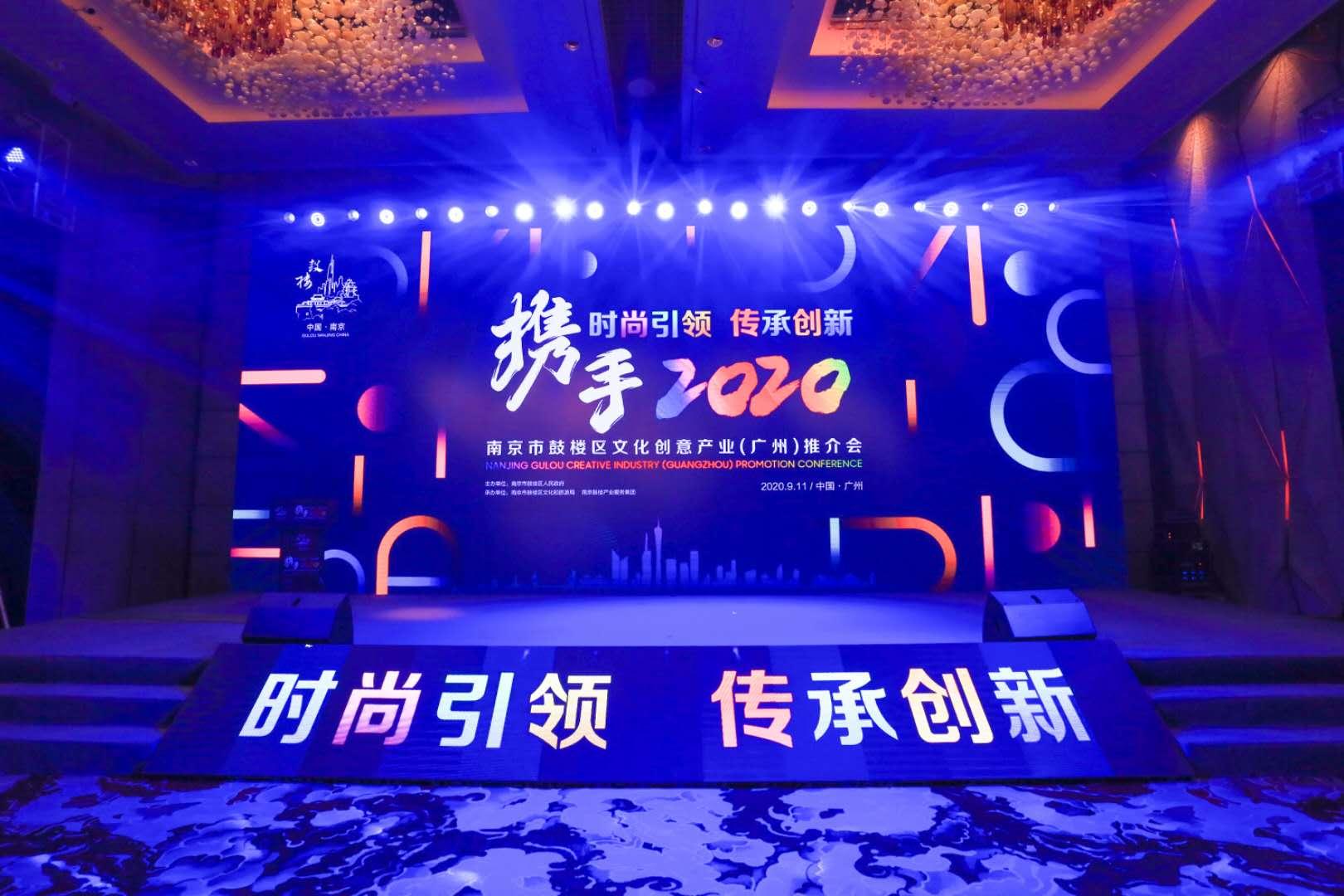 2020南京市鼓楼区文化创意产业(广州)推介会成功举办