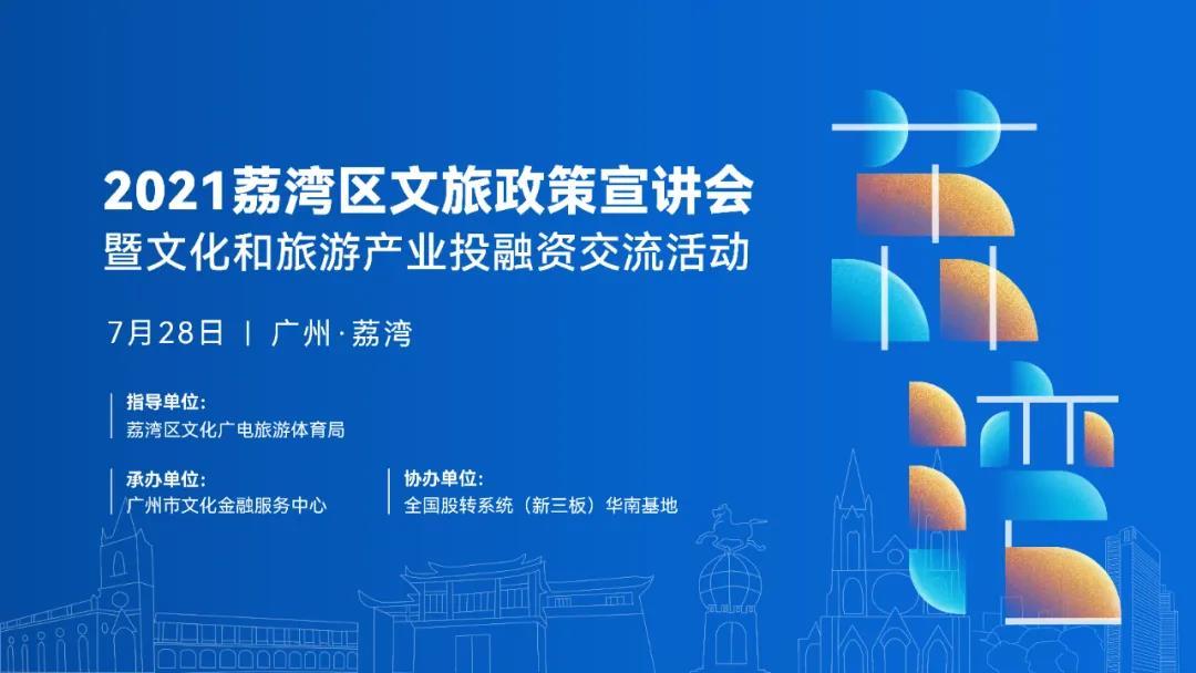 2021荔湾区文旅政策宣讲会--暨文化和旅游产业投融资交流活动