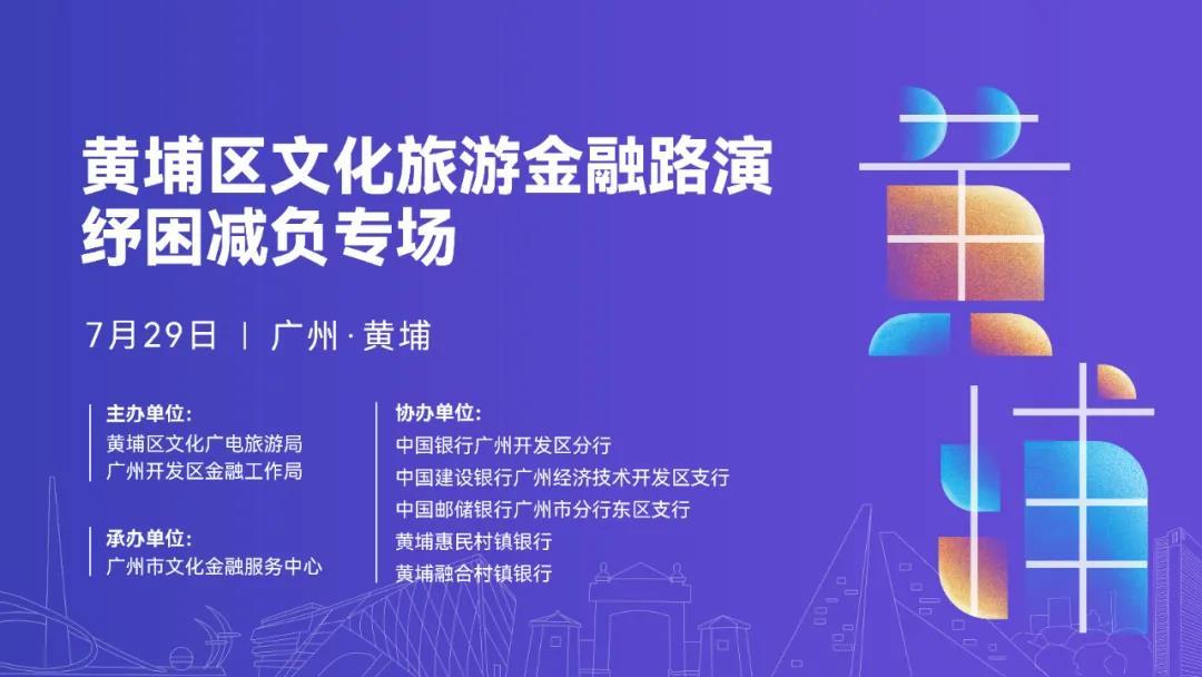2021黄埔区文化旅游金融路演纾困减负专场