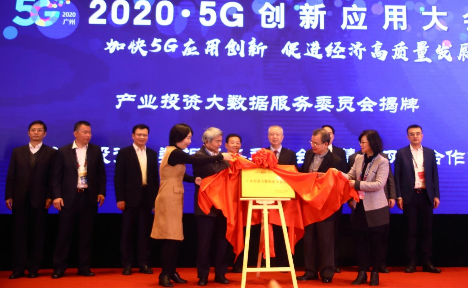 2020年5G大会圆满落幕,多位重量级嘉宾见证产业投资大数据服务委员会正式揭牌