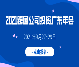 2021跨国公司投资广东年会