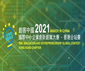 """2021""""创客中国""""国际中小企业创新创业大赛香港分站赛决赛"""