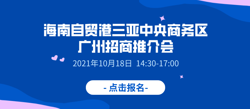 海南自贸港三亚中央商务区广州招商推介会