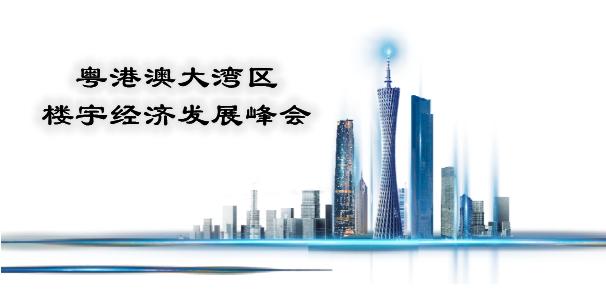 粤港澳大湾区楼宇经济发展峰会
