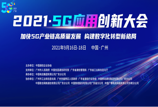 5G赋能企业数字化转型高峰论坛