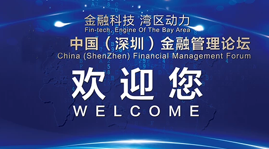 2020第十四届深圳国际金融博览会暨第六届深圳金融管理论坛