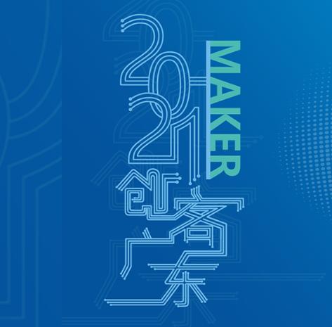 """2021年""""创客广东""""数智新业态中小企业 创新创业大赛(专题赛)"""