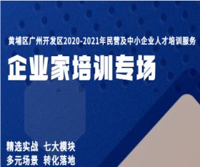 黄埔区广州开发区2020-2021年民营及中小企业家培训专场
